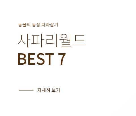 사파리월드 best 7