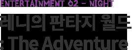 Entertainment 02 - NIGHT 레니의 판타지 월드 : The Adventure