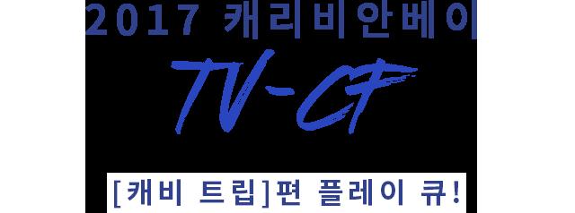TV-CF