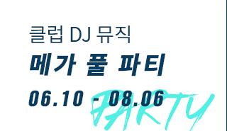 클럽 DJ 뮤직 메가 풀 파티 06.10 - 08.06