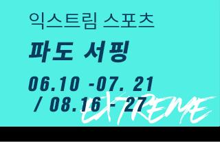 익스트림 스포츠 파도 서핑 06.10 - 08.06