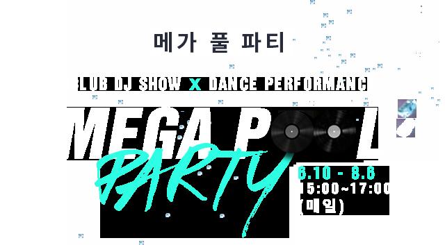 Mega Pool Party