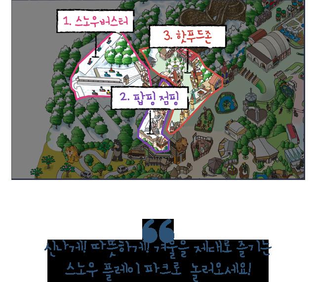 스노우 플레이 파크 지도 이미지