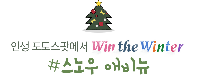 인생 포토스팟에서 Win The Winter #스노우 애비뉴
