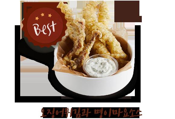 오징어튀김과 명이마요소스