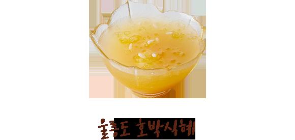 울릉도 호박식혜