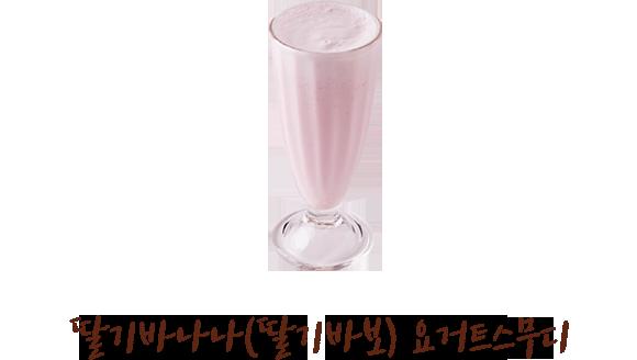 딸기바나나(딸기바보) 요거트스무디