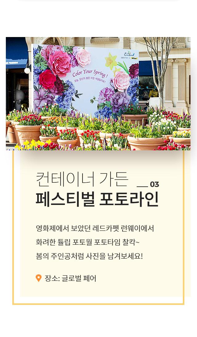 03. 컨테이너 가든 페스티벌 포토라인