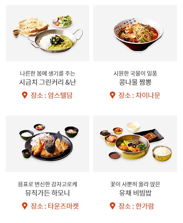 시금치 그린커리&난, 콩나물 짬뽕, 뮤직가든 하모니, 유채 비빔밥