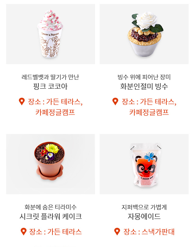 핑크 코코아, 화분인절미 빙수, 시크릿 플라워 케이크, 자봉에이드