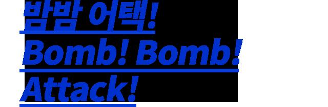 밤밤 어택! Bomb! Bomb! Attack!