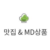 맛집&MD상품