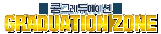 콩그레듀에이션 CONGRADUATION ZONE