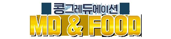 콩그레듀에이션 MD & FOOD
