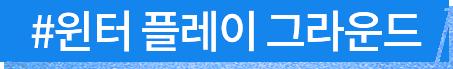 #윈터 플레이 그라운드