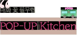 메화 꽃 필무렵 PUP-UP Kitchen