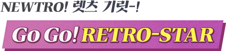 NEWTRO! 렛츠 기릿-! GOGO! RETRO-STAR