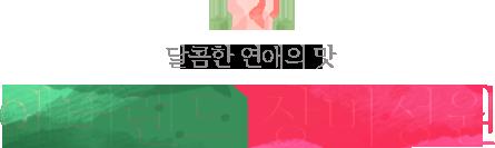 달콤한 연애의 맛 에버랜드 장미정원