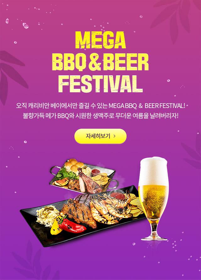 MEGA BBQ & BEER FESTIVAL - 오직 캐리비안 베이에서만 즐길 수 있는 MEGA BBQ & BEER FESTIVAL! 불향가득 메가 BBQ와 시원한 생맥주로 무더운 여름을 날려버리자!(자세히보기)
