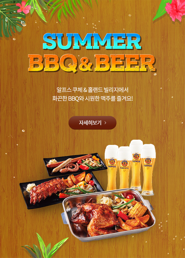 SUMMER BBQ&BEER 페이지로 이동(자세히보기)