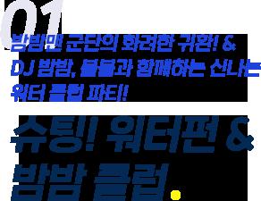 01.밤밤맨 군단의 화려환 귀환! & DJ밤밤, 붐붐과 함께하는 신나는 워터 클럽 파티! 슈팅! 워터펀 & 밤밤 클럽