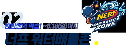 02.밤밤맨의 역습! 너프 워터배틀존