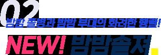03.밤밤 쫄병과 밤밤 부대의 화려한 행렬! NEW! 밤밤솔져
