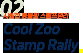 02.시원한 동물원 스탬프랠리 Cool Zoo Stamp Rally