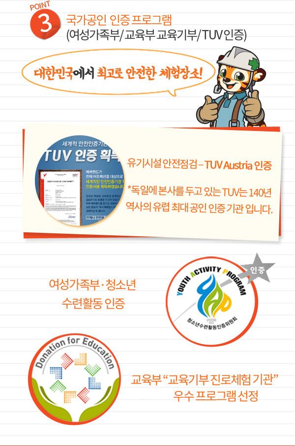 국가 공인 인증 프로그램(여성가족부/교육부 교육기부/TUV인증