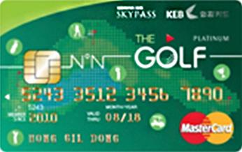 하나 넘버엔 더 골프 스카이패스 카드