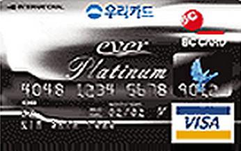 에버플래티늄 카드