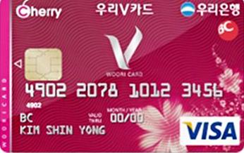우리 V-cherry 카드