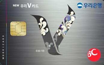 NEW 우리 V신용카드