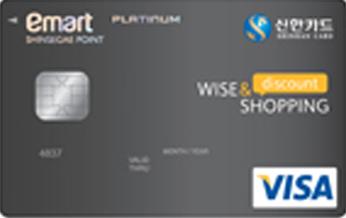 이마트 Wise&shopping discount 카드