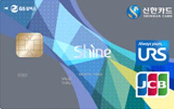 신한 GS칼텍스 Shine카드