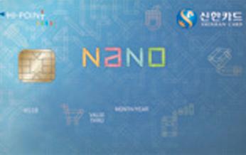 신한 HI-POINT카드 nano