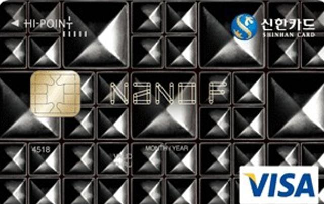 신한 HI-POINT카드 nano f