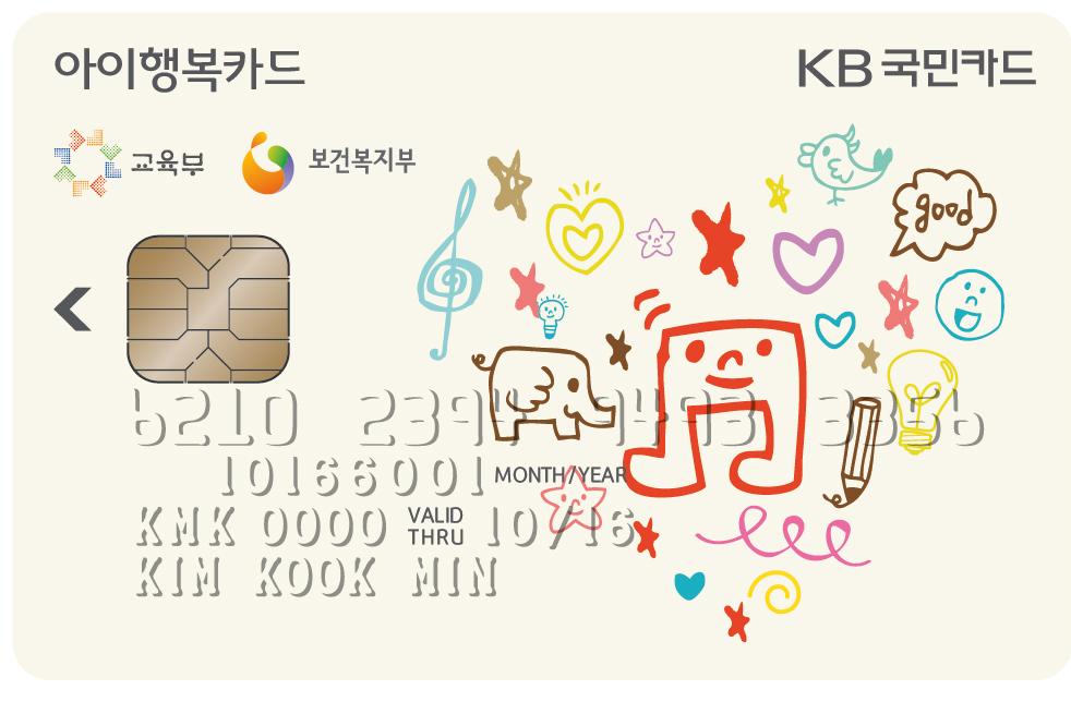 KB국민 아이행복카드(T-type)