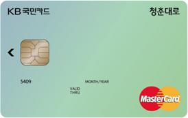 KB국민 청춘대로카드(신용)