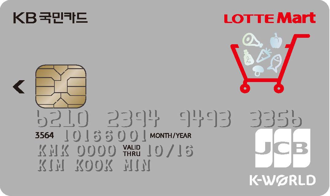 KB국민 롯데마트카드(신용)