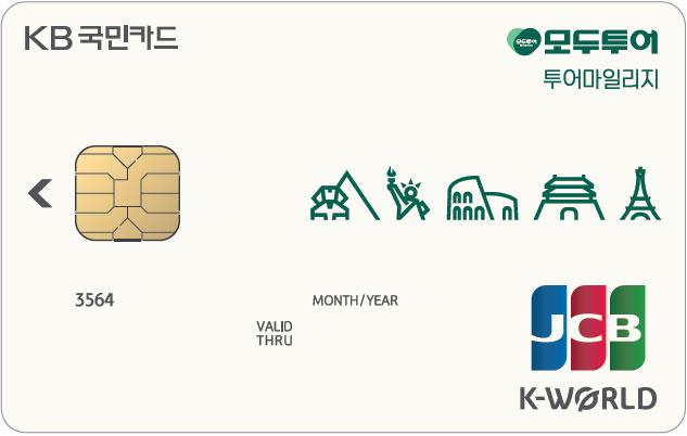 KB국민 모두투어 마일리지 카드(신용)