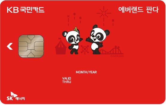 *추천*KB국민에버랜드판다카드(신용)