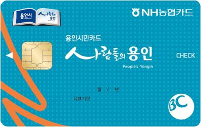 *용인시민카드(NH농협,체크)