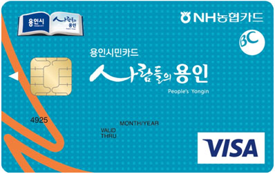 *용인시민카드(NH농협,신용)