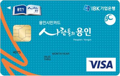 *용인시민카드(IBK기업,신용)