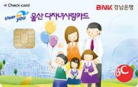 BC카드 경남은행 울산 다자녀사랑카드 (신용)