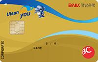 BC카드 경남은행 Ulsan for you 개인신용카드