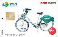 창원시 자전거 사랑카드