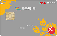 부산은행 공무원연금카드