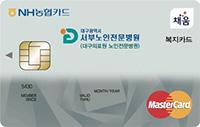 대구광역시 서부노인전문병원 복지카드(신용)